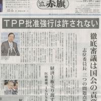 #akahata TPP批准強行は許されない/徹底審議は国会の責務 志位委員長 三つの問題点指摘・・今日の赤旗記事