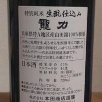 特別純米酒_龍力 生酛仕込み 。。。