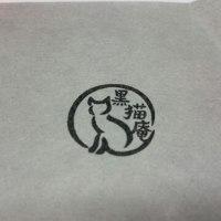 手まり針山&黒猫庵スタンプ