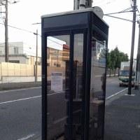 さようなら公衆電話