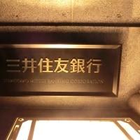 金曜日(先週)の夜、帰りは日本橋そぞろ歩きで帰る