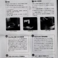 さい帯血バンクに関する問題 東京高等裁判所へ。