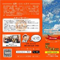 あきんど祭り 2015