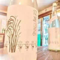 『28BY 篠峯 純米 伊勢錦 うすにごり生原酒』