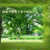 『 緑陰や友逝き吾の昭和尽 』青のくさみ交心rs1201