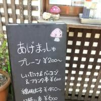 プリンセスキノコ