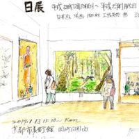 日展at京都市美術館風景(スケッチ&コメント)