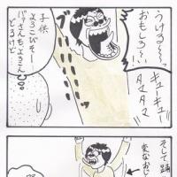 タマタマキューキュー♪