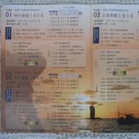 民謡ファンに 超お奨め!! 隠岐民謡の宴ツアー in  隠岐の島