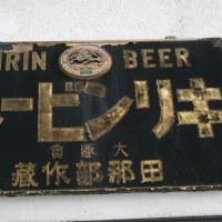 懐かしい看板〜キリンビール