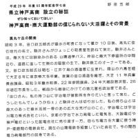 神戸商大のこと、久留島さん、小山くんのことなど・・