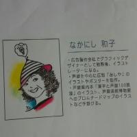 会員プロフィール、なかにし和子