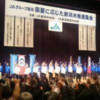 お米の集会
