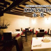春吉の炊き肉鍋の「金蔦」さんのフランチャイズ店が桜井・有吉THE夜会で放送されました。「社交ダンス・ライジングスター」