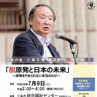 7月9日、講演会「脱原発と日本の未来」
