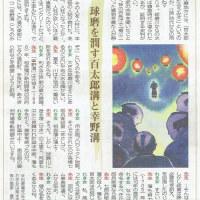 ■松寿庵先生・第205講