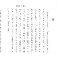 平成29年3月の掲示