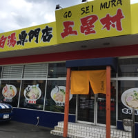 鶏白湯専門店 五星村 (トリパイタンセンモンテン ゴセイムラ)