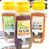 便利な容器で新発売 「ユーカリ蜂蜜」、、、   どうしようかな?