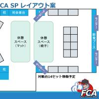 2016.12.3-4 SFV対戦会 FCA SPECIALについて