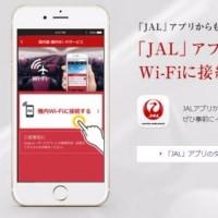 JAL国内線、ずっとWi-Fi無料宣言