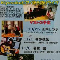 ♪お知らせ〜モンターニュライブ〜11・1 (^^)b