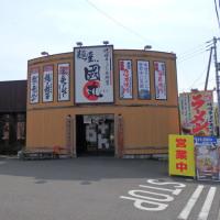 麺屋・國丸。土佐道路店へ行ってみよう~(o゚▽゚)ノ