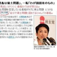 尖閣諸島 中国船の拉致という日本の危険な挑発 それにしても愚劣な産経新聞