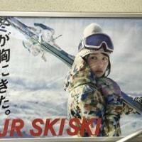 1月15日(日)のつぶやき:桜井日菜子 冬が胸にきた。JR SKI SKI(大久保駅ばりポスター広告)