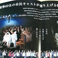 浜松〜名古屋〜可児