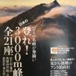 「山と渓谷」8月号で紹介!