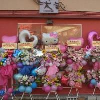 群馬県太田市にお届けのスタンド花