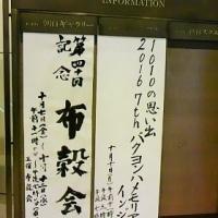 1010イベ東京