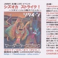 4月21日にライブハウスUHUで行なわれる「シズオカ ストライク!」みんな来てね!