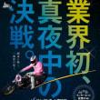 2016年飯塚オートミッドナイト!