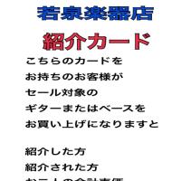 卒業&入学SALE ご案内☆