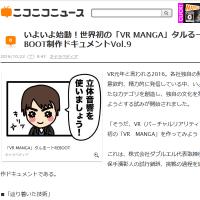 【ニコニコニュース】立体音響の回「VR MANGAとは?」タルるート制作物語 Vol.9