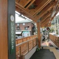 【稲村ヶ崎】急に思い立って鎌倉方面へ(2)~鎌倉高校前まで歩く~