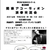 関東アコーディオン演奏交流会のお知らせ