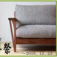 新作一枚板入荷予定のお知らせ。一枚板と木の家具の専門店エムズファニチャーです。