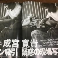 成宮寛貴「コカイン吸引」疑惑