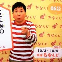 2016 10 / 3  ~ 10 /9 の 開 運 た な く じ ☆ ☆ ☆