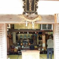 白山開山1300年に鑑み、ご縁の「越智山大谷寺」参拝。