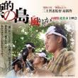 「標的の島 風(かじ)かたか」、沖縄の基地問題を取り続けている三上千恵さんの第三作!