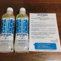 アサヒ飲料  カラダCALPIS  【当選】