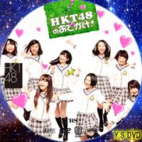 【バラエティー】『HKT48のおでかけ!』2016.12.08