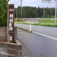 日本縦断、森岳温泉から大館、ナマハゲの里を行く🎵