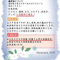 【毎月一日は薄桜鬼三番組組長斎藤一の日】斎藤一