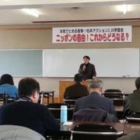 本気で止める戦争!松本アクション3.26学習会