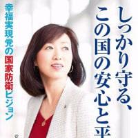 月刊BOSS増刊号『一冊まるごと幸福実現党』発売中!!